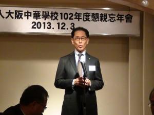 大阪中華學校理事會理事長 羅辰雄