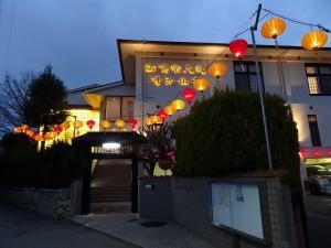 大阪佛光山寺