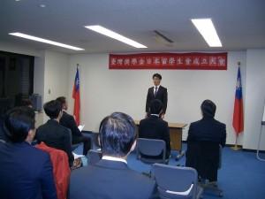 台灣獎學金日本留學生會首屆會長由畢業於淡江大學國際事務與戰略研究所的東城一擔任