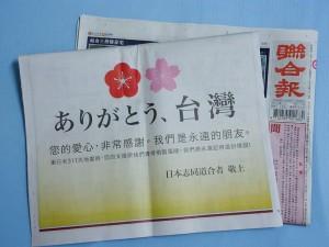 3-2 二番目 B 感謝広告(聯合報)