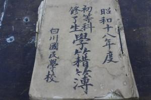 嘉義市文化局通過審查,將日據時代的學校學籍簿登錄為一般古物(照片提供:嘉義市政府文化局)