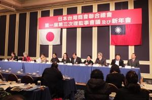 日本台商總會開會,包括琉球、關西和各地區的台商分會代表皆出席參加