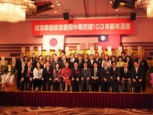 會後,駐日代表沈斯淳與橫濱華僑總會幹部合影
