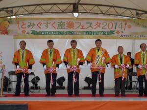 沖繩縣豐見城市產業祭開幕剪綵