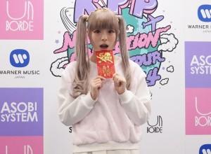 卡莉怪妞開心收到台灣唱片公司送的紅包