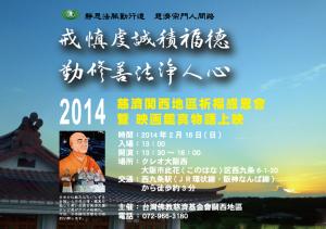 20140108-A4-関西祈感会 (2)
