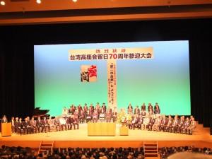 台湾高座会留日70周年歓迎大会