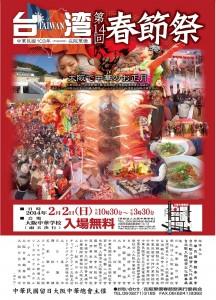第14屆在阪華僑春節祭2月2日將在大阪中華學校登場