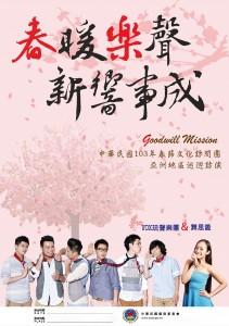 2014年春節文化訪問團2月7日將在東京淺草公會堂演出