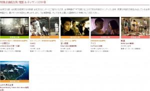 第9屆大阪亞洲影展將安排「台灣電影特集」,許多台灣話題作品將陸續上映(照片拍攝自官網)