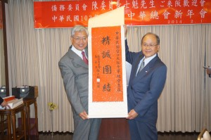 僑務委員会から大阪中華総会洪勝信会長への記念品贈呈