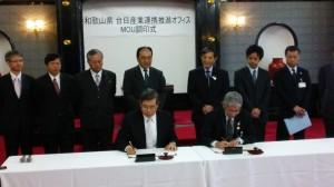 台日產業合作推動辦公室與和歌山縣簽訂產業合作備忘錄(照片提供:駐大阪辦事處)