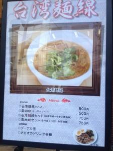 麵線或是魯肉飯套餐相當受到消費者的喜愛