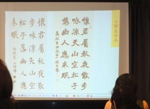 在場民眾看到台灣小學生參加書法比賽優勝的作品,忍不住驚呼連連