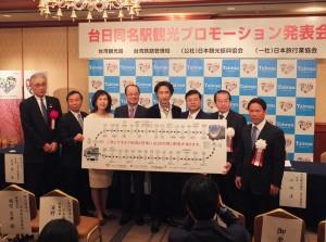 與會貴賓和台灣觀光親善大使東儀秀樹(右4)一起推銷台日同名車站活動