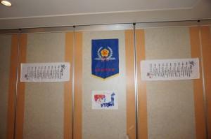 日本台湾福禄壽會のシンボル旗ほか