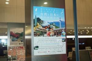 八重洲中央口改札を出たところにある東京駅びゅうプラザ内
