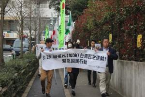 台北駐日経済文化代表処前に向かう参加者たち
