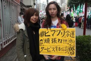 両岸サービス業貿易協定の撤回を求めるプラカードを持った台湾人