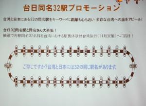 台湾と日本の32の同名駅