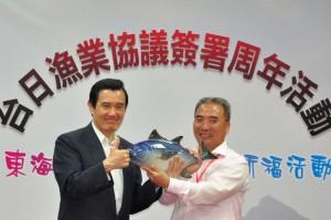 馬英九総統は台日漁業協議調印一周年を記念する会合に出席