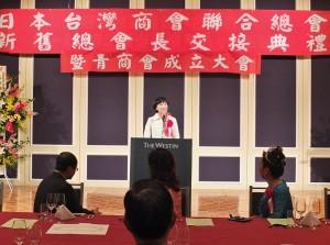僑委會副委員長陳玉梅特別出席祝賀日本台商總會進行交接儀式
