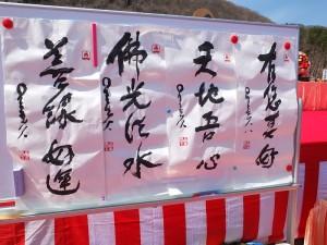 星雲大師將以捐出墨寶義賣的方式,協助法水寺籌資10億日幣