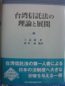 負責監譯的中央大學教授新井誠表示,王志誠的著作能在日推出,是給日本研究信託法相關人士的最大禮物
