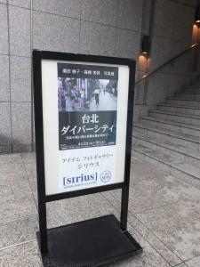「台北‧多樣性」攝影展,可以看到潮田展子和高橋美保兩人走訪同一個地方,但卻用截然不同的視角來解讀