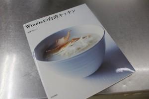レシピ本『Winnieの台湾キッチン』