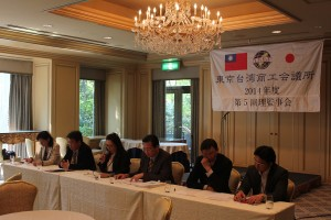 東京台湾商工会議所の会長・副会長等により会議は進められた