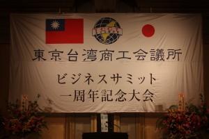 東京台湾商工会議所一周年慶祝大会ビジネスサミット