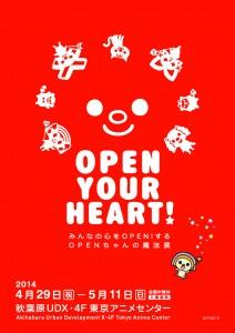 「OPEN YOUR HEART ! みんなの心をOPEN !するOPENちゃんの魔法展」
