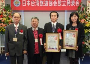 台灣旅遊協會理事長吳德富(左2)和秘書長張景雲(左1)頒發證書給日本台灣旅遊協會會長長與博典(右2)和東京支部會長尹世玲(右1)