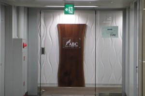 福岡アジアビジネスセンター