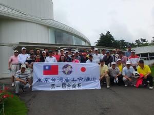 東京台灣商會第一次舉辦高爾夫球賽,吸引40多位成員參加