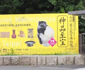 在東京國立博物館門口前豎立的宣傳看板明確載示「台北 國立故宮博物院」字樣