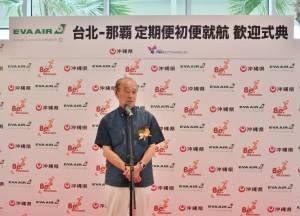 沖繩縣知事仲井真弘多在首航歡迎儀式上致詞對於實現長榮的台沖航線感到欣喜