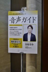 由日本知名男演員谷原章介擔任神品至寶展的語音導覽