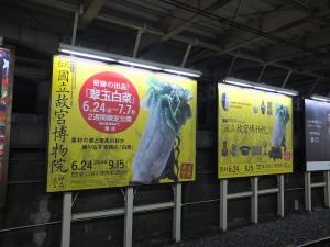 JR上野車站旁的宣傳看板,已貼換上「台北 國立故宮博物院」字樣