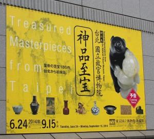 特別展「台北 國立故宮博物院展‐神品至宝‐」