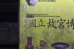 是正された上野駅のポスター