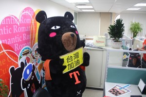 台湾加油!喔熊加油!