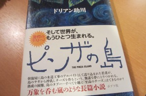 繁体字版(台湾)の出版が決まったピンザの島