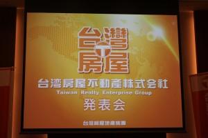 「台湾房屋」が日本に東京支店を開設