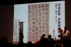 星氏は唐時代の作品で孫過庭筆草書書譜巻の一節を臨書した