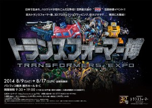 © TOMY ©2008 Paramount Pictures Corporation. Manufactured under license from TOMY Company, Ltd. ® and/or TM & ©2012 TOMY. All Rights Reserved. TM & ® denote Japan Trademarks. For distribute in Japan only. © 2014 Paramount Pictures Corporation. Manufactured under license from TOMY Company, Ltd. ® and/or TM & © 2014 TOMY. All Rights Reserved. TM & ® denote Japan Trademarks. For distribute in Japan only.
