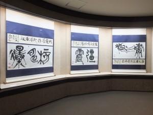 傅申於2011年寫下的書墨作品,分別為《核電爆》、《強震》和《海嘯》