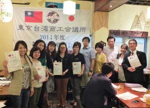 對於協助東京台灣商會一周年成立大會有功的商會成員,商會特地頒發感謝狀給大家