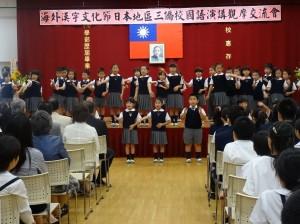 大阪中華學校同學教學表演